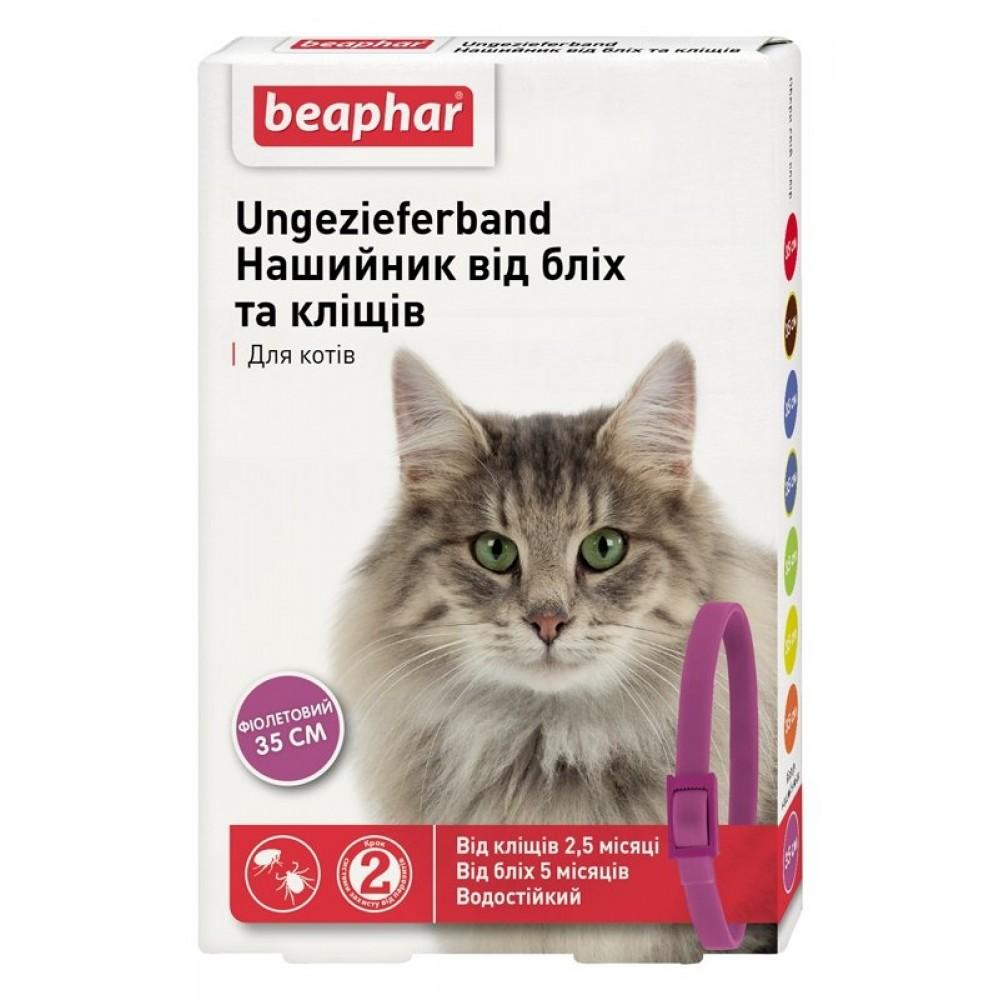 Нашийник Beaphar для котів 35 см ФІОЛЕТОВИЙ 10202