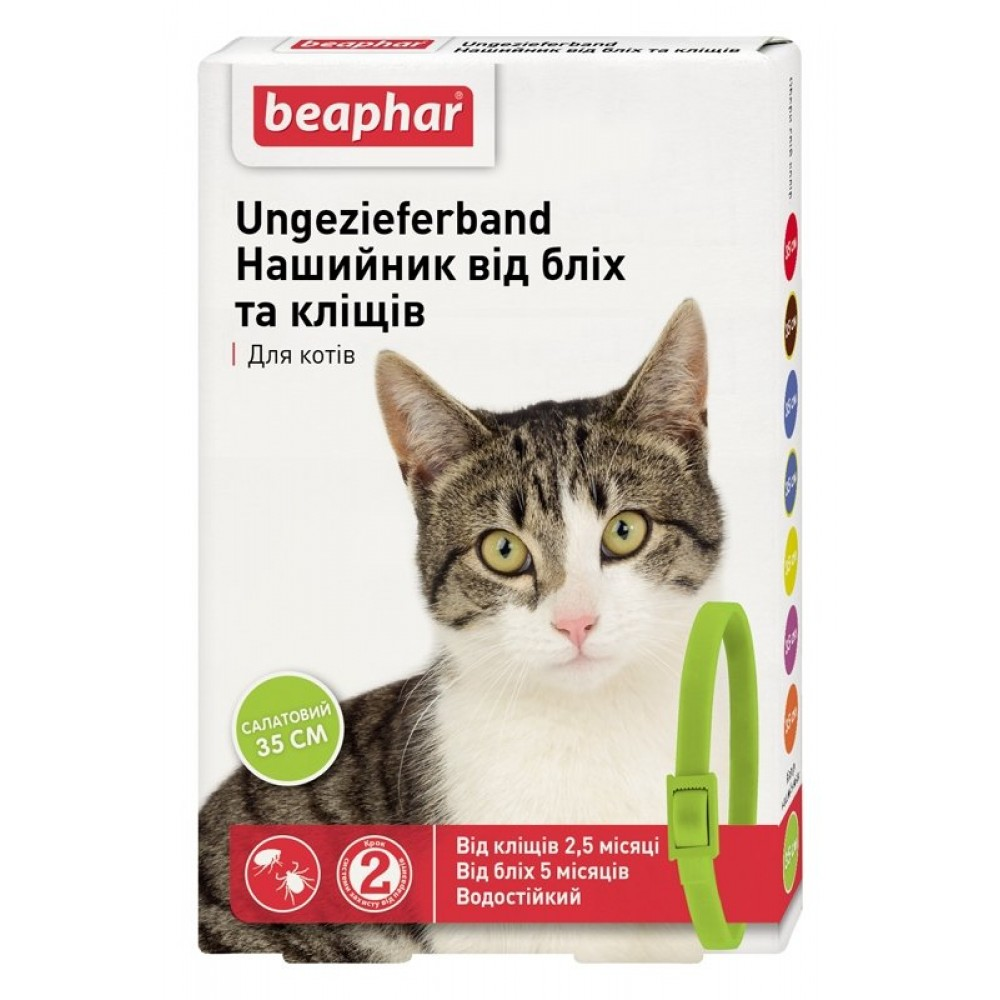Нашийник Beaphar для котів 35 см САЛАТОВИЙ 10201
