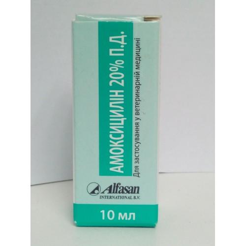 Амоксицилин 20% LA 10 мл