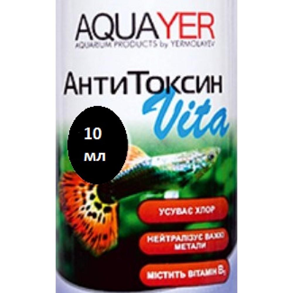Кондиционер для подготовки воды AQUAYER Антитоксин Вита 10мл