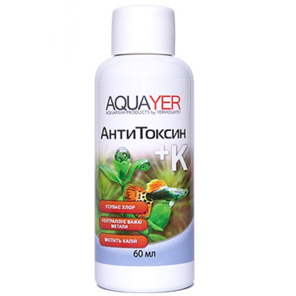 Кондиціонер для підготовки води AQUAYER Антитоксин +К 60мл
