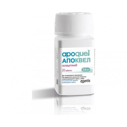 Апоквель 3,6 мг 20 таб.